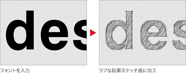 スタンダードな文字を入力 → ラフな鉛筆スケッチ風に加工する