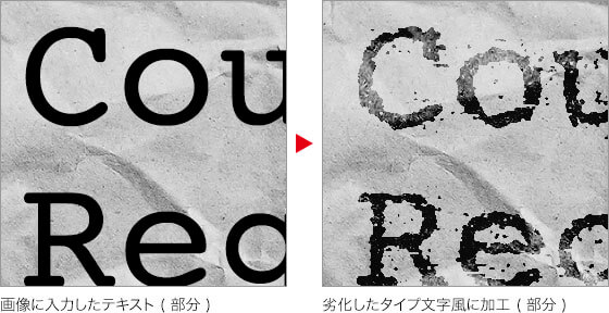 画像に入力したテキスト ( 部分 ) → 複写機で劣化したタイプ文字風に加工 ( 部分 )