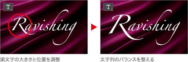 頭文字の大きさと位置を調整 → 文字列のバランスを整える