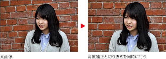 元画像 → 角度補正と切り抜きを同時に行う