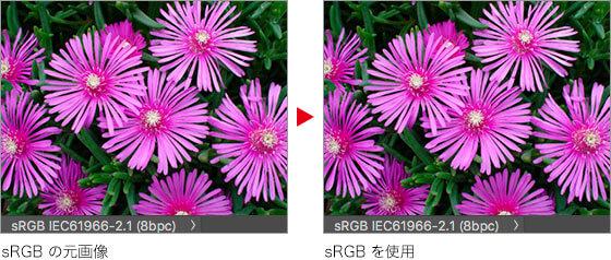 sRGBの元画像 → sRGBを使用