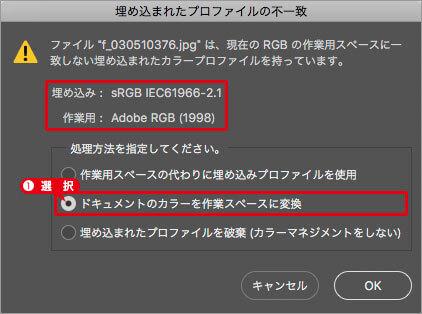 [ ドキュメントのカラーを作業スペースに変換 ] を選択