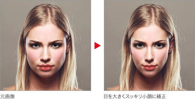 元画像 → 目を大きくスッキリ小顔に補正