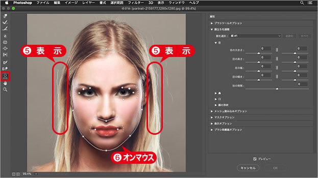 画像から顔が自動検出される