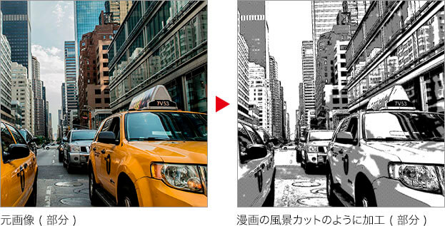 元画像 ( 部分 ) → 漫画の風景カットのように加工 ( 部分 )