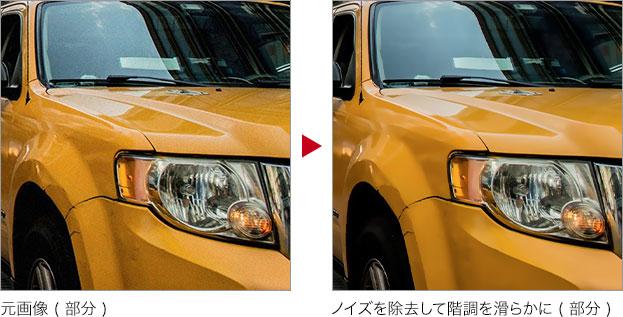 元画像 ( 部分 ) → ノイズを除去して階調を滑らかにする ( 部分 )