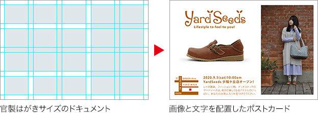 官製はがきサイズのドキュメント → 画像と文字を配置したポストカード