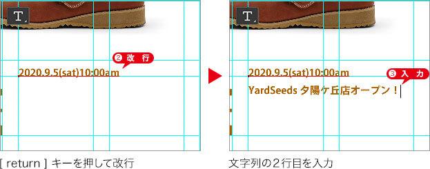 [ return ] キーを押して改行 → 文字列の2行目を入力