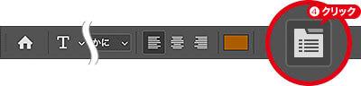 [ 文字パネルと段落パネルの切り替え ] をクリック