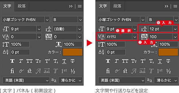 [ 文字 ] パネル ( 初期設定 ) → 文字間や行送りなどを設定