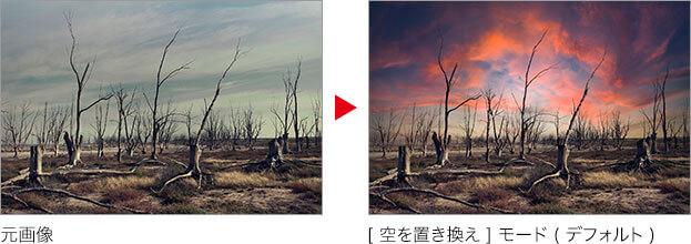 元画像 → [ 空を置き換え ] モード (デフォルト)