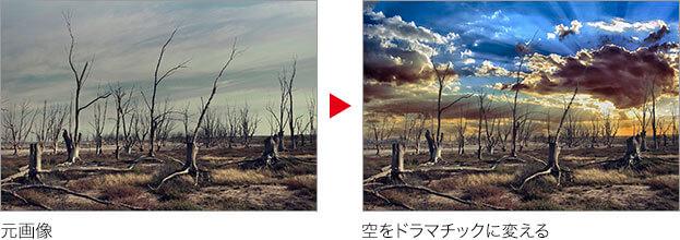 元画像 → 空をドラマチックに変える