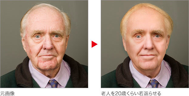 元画像 → 老人を20歳くらい若返らせる