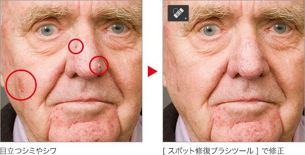 目立つシミやシワ → [スポット修復ブラシツール] で修正