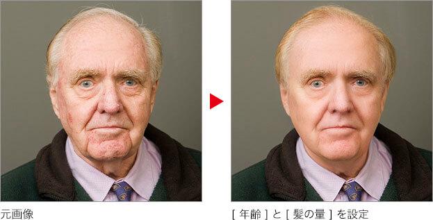 元画像 → [ 年齢 ] と [ 髪の量 ] を設定