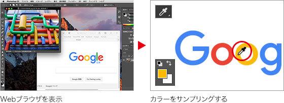 Web ブラウザを表示 → [ スポイトツール ] でカラーをサンプリングする