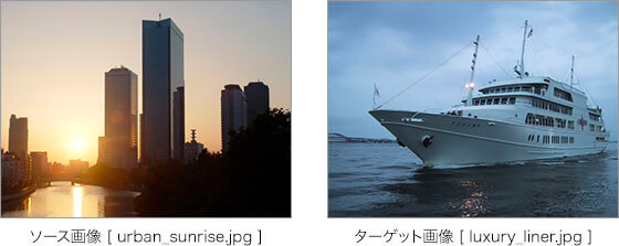 ソース画像 [ urban_sunrise.jpg ] → ターゲット画像 [ luxury_liner.jpg ]