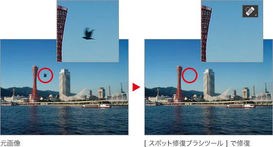 元画像 → [ スポット修復ブラシツール ] でワンクリック修正
