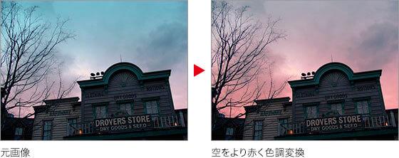 元画像 → 空をより赤く色調変換