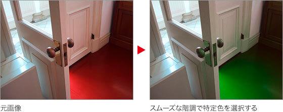 元画像 → スムーズな階調で特定色を選択する