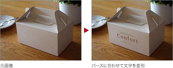 元画像 → パースに合わせて文字を変形