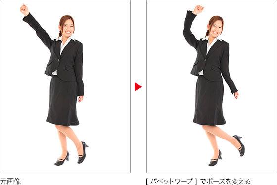 元画像 → [ パペットワープ ] でポーズを変える