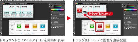 ドキュメントとファイルアイコンを同時に表示 → ドラッグ&ドロップで画像を直接配置