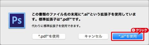 """CS 6 では [ """"ai""""を使用 ] をクリック"""