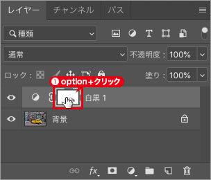 [ option ( Alt ) ] + クリック