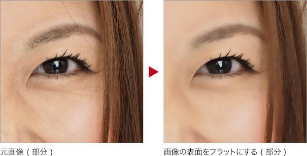 元画像(部分)→画像の表面をフラットにする(部分)