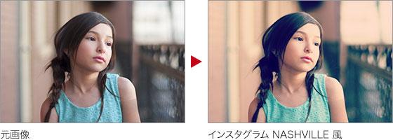 元画像 → インスタグラム NASHVILLE 風