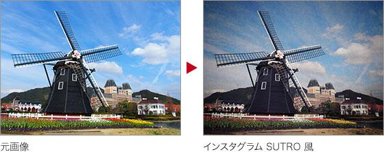 元画像→インスタグラム SUTRO風