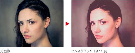 元画像→インスタグラム1977風