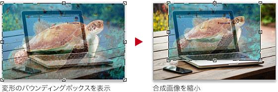 変形のバウンディングボックスを表示 → 合成画像を縮小