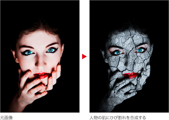 元画像 → 人物の肌にひび割れを合成する