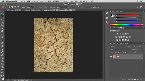 ひび割れた土の素材画像を開く