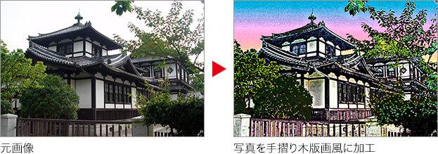 元画像 → 写真を手摺り木版画風に加工