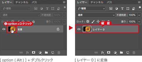 [ option ( Alt ) ] + ダブルクリック → [ レイヤー 0 ] に変換